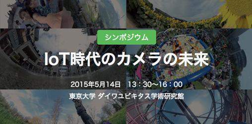 2015/5/14(木)シンポジウム IoT時代のカメラの未来