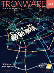 オープンデータの最新事情 TRONWARE VOL.153発売