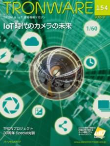 7月30日「オープンデータ利活用セミナー」(無料)開催のご案内