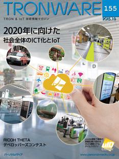トロンフォーラムメールマガジン | 2020年に向けた社会全体のICT化とIoT TRONWARE VOL.155発売