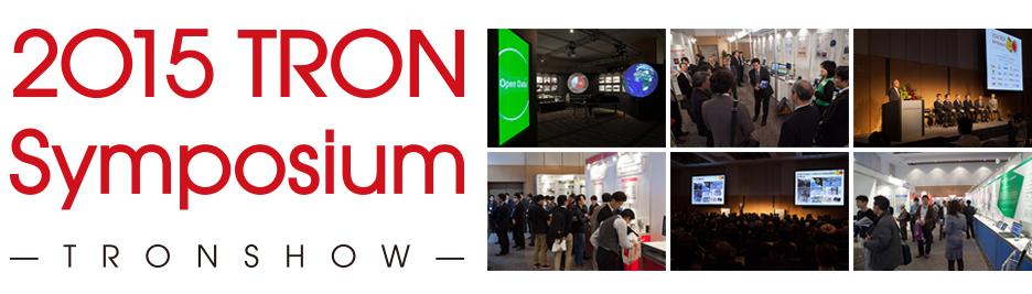 2015 TRON Symposium -TRONSHOW-