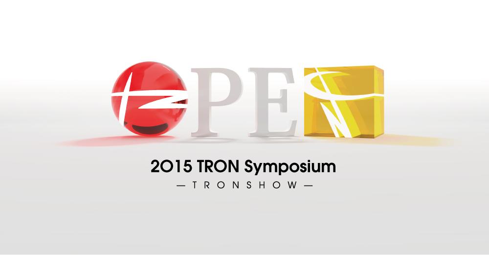 TRONプロジェクトシンポジウム「2015 TRON Symposium -TRONSHOW-」受付開始!