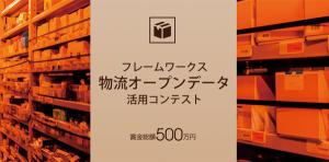 賞金総額500万円RICOH THETA×IoTデベロッパーズコンテスト