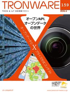 「オープンAPI、オープンデータの世界」TRONWARE VOL.159新発売
