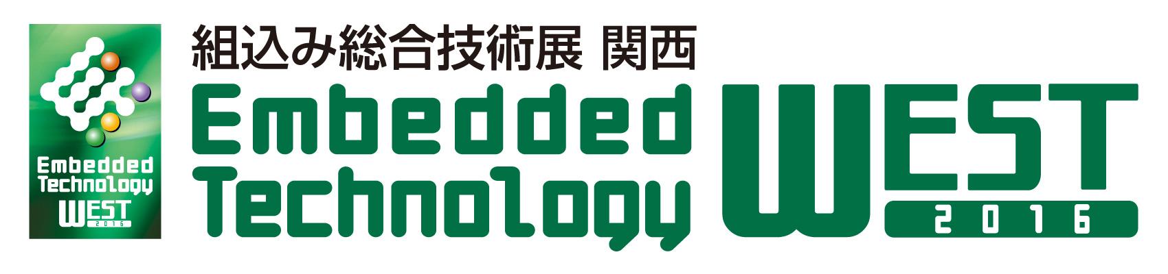 ET West 2016ー坂村会長の基調講演を会員専用ページで公開