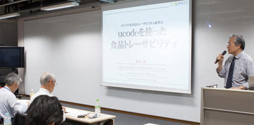 食品トレーサビリティ公開講座(2017年度東京会場)開催のご案内(食品トレーサビリティの原理とucodeを使った実践 -今すぐに始める食品トレーサビリティ-)