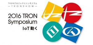 2016 TRON Symposiumプレビュー TRONWARE VOL.162発売