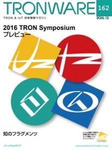 「2016 TRON Symposium -TRONSHOW-」に多数ご来場ありがとうございました