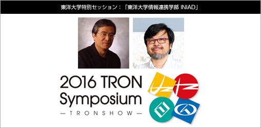 東洋大学特別セッション:「東洋大学情報連携学部 INIAD」