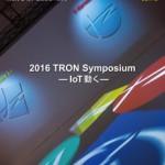 トロンフォーラムメールマガジン |「2016 TRON Symposium ─IoT 動く─」 TRONWARE VOL.163発売
