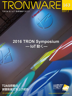 「2016 TRON Symposium ─IoT 動く─」 TRONWARE VOL.163発売