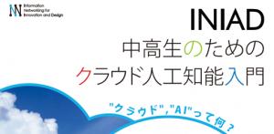3月21日開催 坂村会長東京大学退職記念講演会<br />「オープンアーキテクチャの未来」