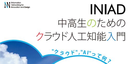 3月30日開催 産官学連携機構「INIAD cHUB」始動 ~「中高生のためのクラウド人工知能入門」イベントを実施~