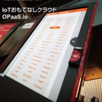 トロンフォーラムメールマガジン |「IoT おもてなしクラウド OPaaS.io」 TRONWARE VOL.164発売