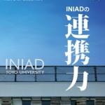 「INIADの連携力」TRONWARE VOL.165発売