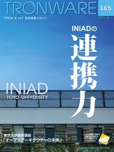 トロンフォーラムメールマガジン | 「INIADの連携力」TRONWARE VOL.165発売