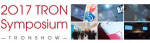トロンフォーラムメールマガジン|【TRONSHOW2017】坂村健基調講演「AI+オープンデータ+IoT = 未来」