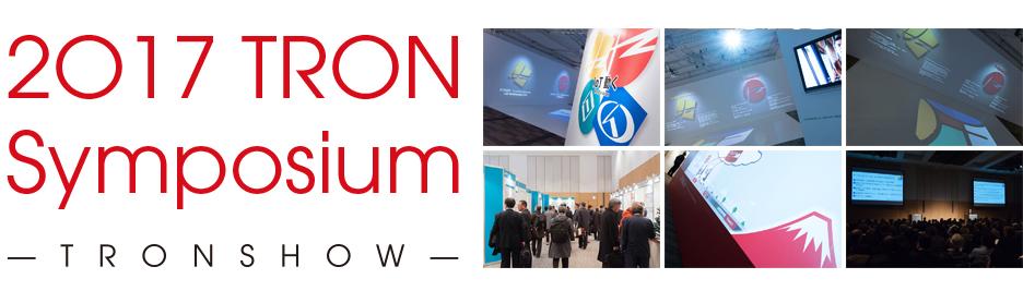 「2017 TRON Symposium (TRONSHOW)」出展・協賛の受付中【申込締切:8月31日】
