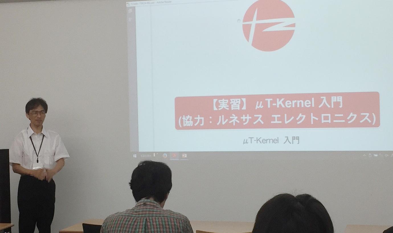 2017年11月21日(火)-22日(水)【実習】μT-Kernel入門(協力:ルネサス エレクトロニクス)