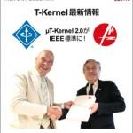 トロンフォーラムメールマガジン | T-Kernel最新情報 μT-Kernel 2.0がIEEE標準に! TRONWARE VOL.167発売
