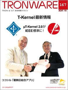 T-Kernel最新情報 μT-Kernel 2.0がIEEE標準に! TRONWARE VOL.167発売