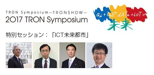 トロンフォーラムメールマガジン 【TRONSHOW2017】特別セッション:「ICT未来都市」