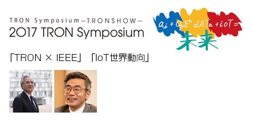 トロンフォーラムメールマガジン 【TRONSHOW2017】特別セッション:「TRON × IEEE」「IoT世界動向」