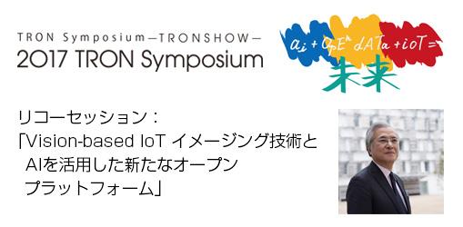 トロンフォーラムメールマガジン|【TRONSHOW2017】リコーセッション:「Vision-based IoT イメージング技術とAIを活用した 新たなオープンプラットフォーム」