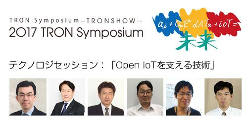 トロンフォーラムメールマガジン|【TRONSHOW2017】テクノロジセッション:「Open IoTを支える技術」