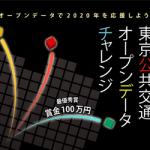 5月15日(火)に「東京公共交通オープンデータチャレンジ」の表彰式を開催