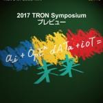 トロンフォーラムメールマガジン | 2017 TRON Symposiumプレビュー TRONWARE VOL.168発売
