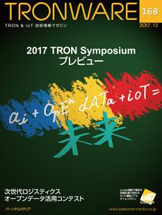 2017 TRON Symposiumプレビュー TRONWARE VOL.168発売