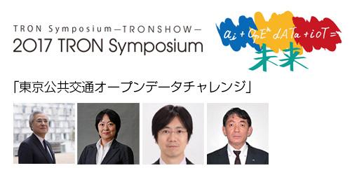 トロンフォーラムメールマガジン|【TRONSHOW2017】「東京公共交通オープンデータチャレンジ」