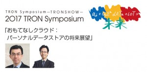 トロンフォーラムメールマガジン|【TRONSHOW2017】文化庁特別セッション:「文化情報プラットフォームシンポジウム」