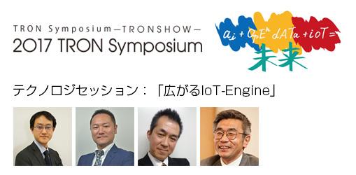 トロンフォーラムメールマガジン|【TRONSHOW2017】テクノロジセッション:「広がるIoT-Engine」