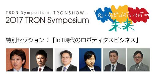 トロンフォーラムメールマガジン|【TRONSHOW2017】特別セッション:「IoT時代のロボティクスビシネス」