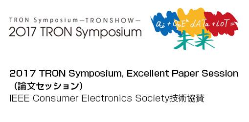 トロンフォーラムメールマガジン|【TRONSHOW2017】2017 TRON Symposium, Excellent Paper Session (論文セッション)