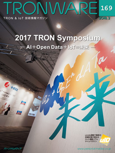 「2017 TRON Symposium ─ AI + Open Data + IoT = 未来 ─」 TRONWARE VOL.169発売