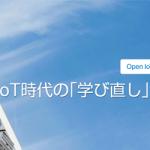 Open IoT教育シンポジウム : IoT時代の「学び直し」のすすめ