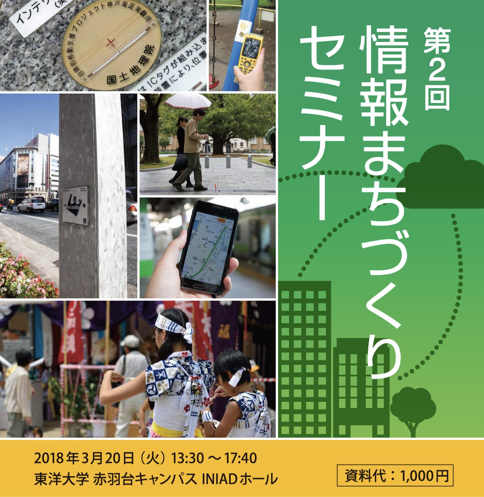 第2回情報まちづくりセミナー3月20日in東洋大学・赤羽台