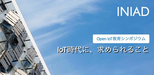 Open IoT教育シンポジウム : IoT時代に求められること