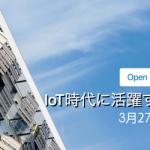 Open IoT教育セミナー : IoT時代に活躍するために