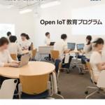トロンフォーラムメールマガジン | 「Open IoT 教育プログラム」TRONWARE VOL.170発売