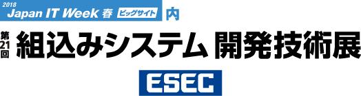 トロンフォーラムメールマガジン | トロンフォーラムがESEC2018に出展 5月10日(木)には坂村会長が特別講演「IoS(Internet of Services)- 連携経済社会へ」に登壇