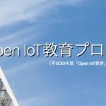 平成30年度「Open IoT教育」プログラム ただいま受講者募集中