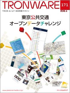 「東京公共交通オープンデータチャレンジ」TRONWARE VOL.171発売