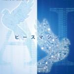トロンフォーラムメールマガジン | 「ピースマシン」TRONWARE VOL.172発売