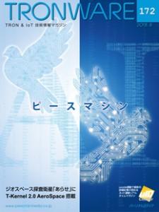 トロンフォーラムメールマガジン   10月9日(火)-10日(水)【座学】T-Kernel/ITRON入門 受付中