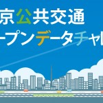 第2回東京公共交通オープンデータチャレンジ 開催中