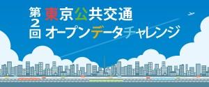 トロンフォーラムがET West 2018に出展 7月5日(木)に坂村会長が基調講演に登壇